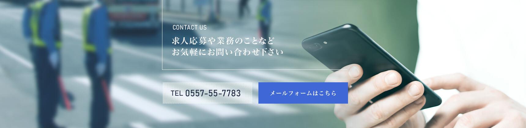 求人応募や業務のことなど お気軽のにお問い合わせ下さい TEL:0557-55-7783 メールフォームはこちら