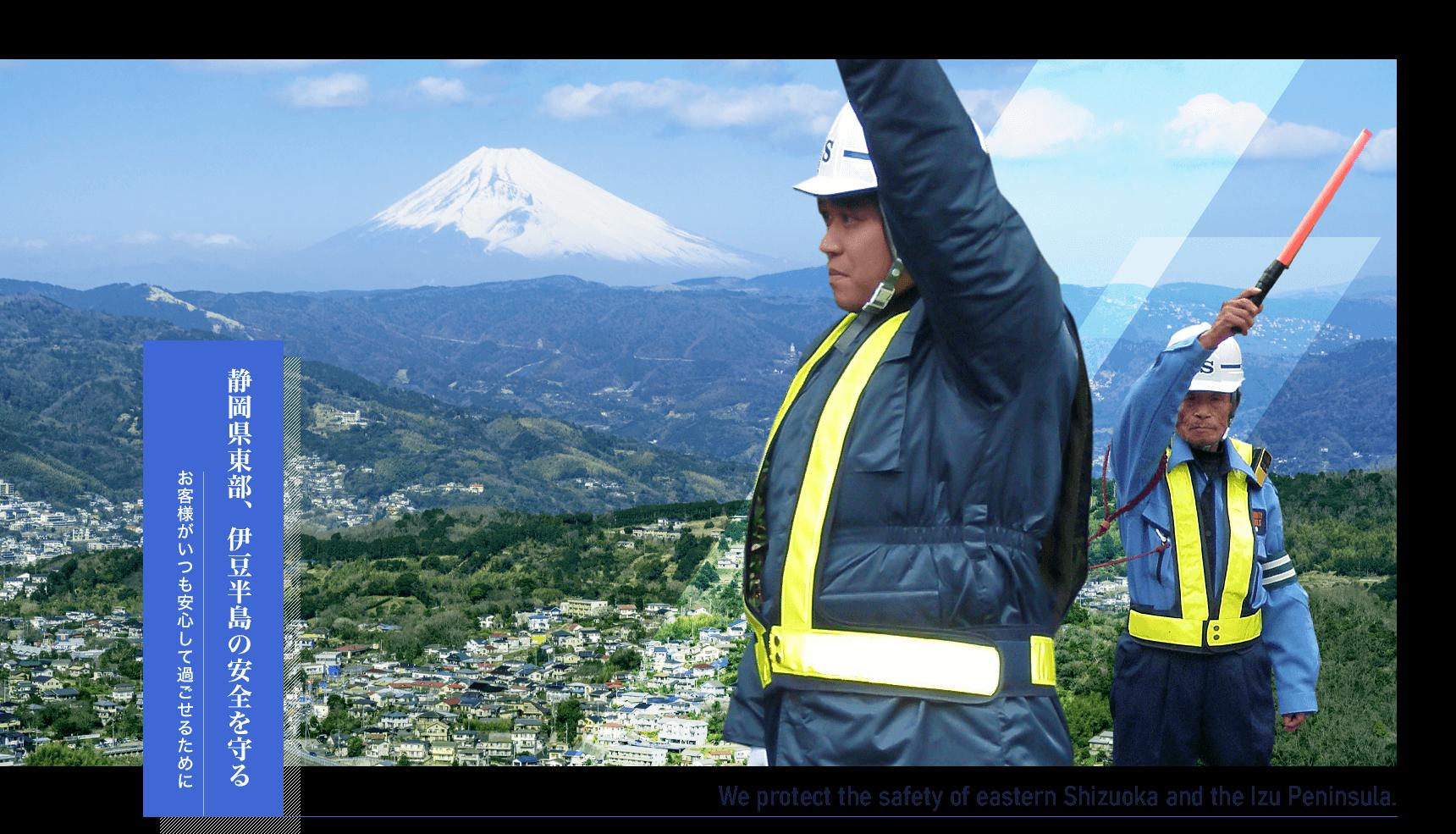 静岡県東部、伊豆半島の安全を守る お客様がいつも安心して過ごせるために